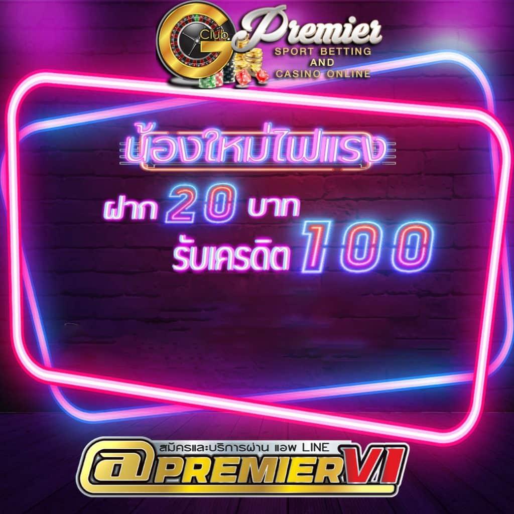 ฝาก10รับ100 ฝาก20รับ100
