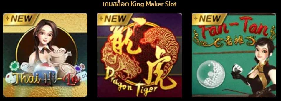 KingMakerSlot