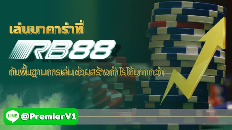 RB888 ทางเข้า
