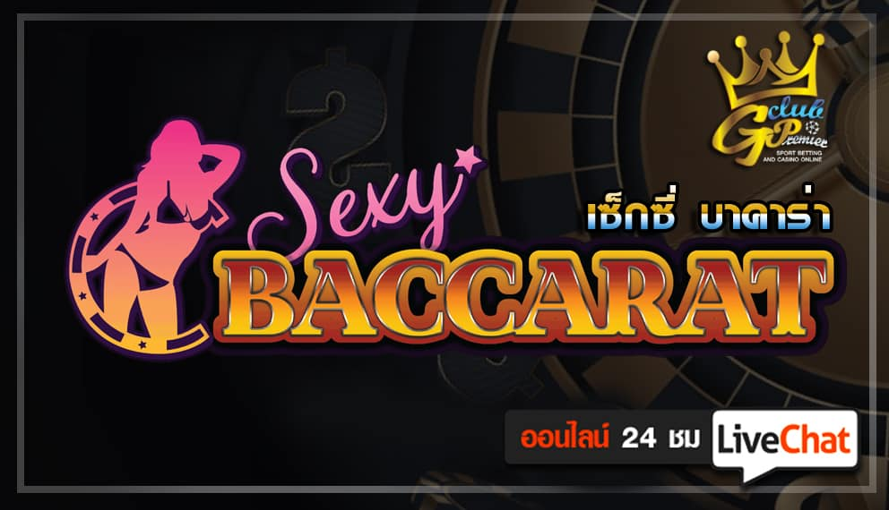 Sexy Baccarat บาคาร่า66