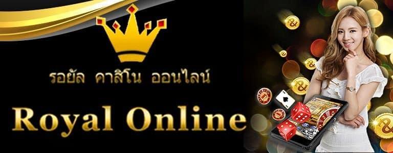 Royal Online สมัคร