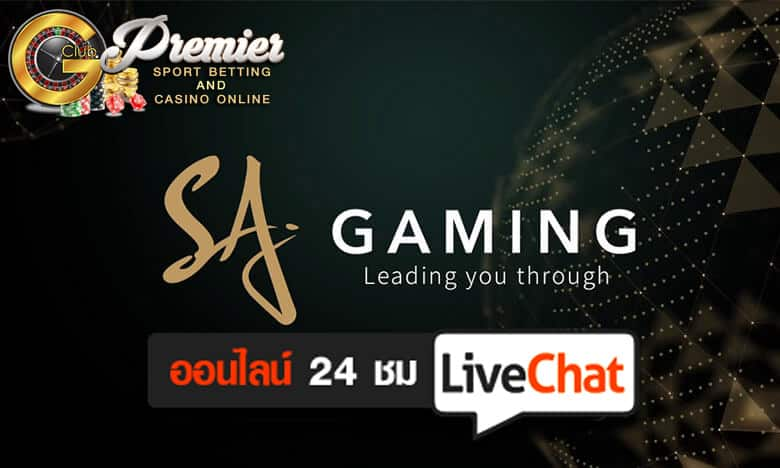 SA Gaming เครดิตฟรี