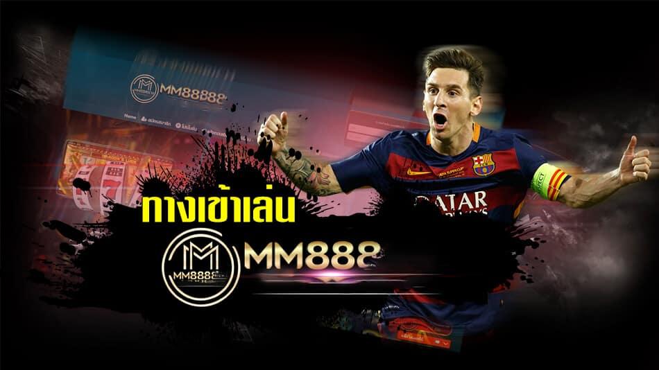MMM8bet ฟรีเครดิต