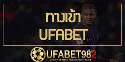 UFABET982 ทางเข้าสมัคร