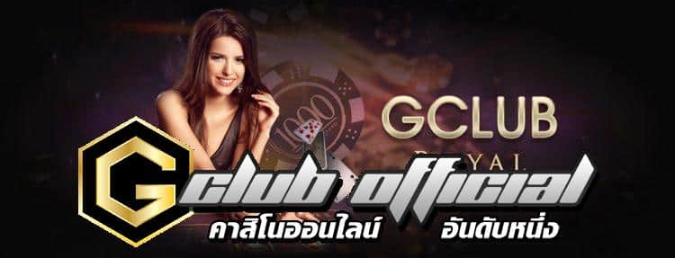 Gclub888 สมัครทางเข้า