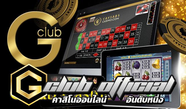 Gclub Casino ทางเข้าสมัคร
