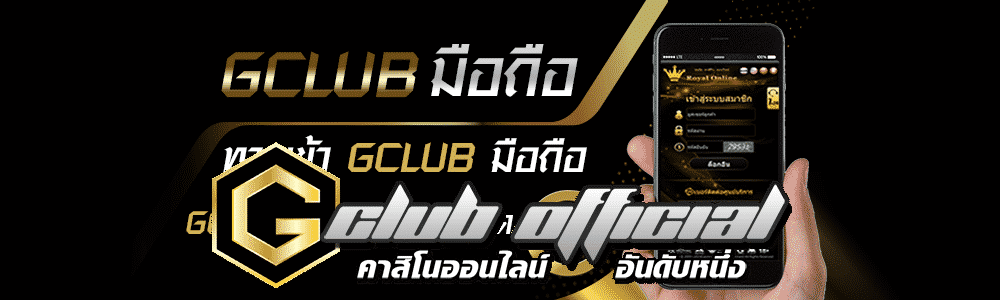 Gclub888 สมัครสมาชิก