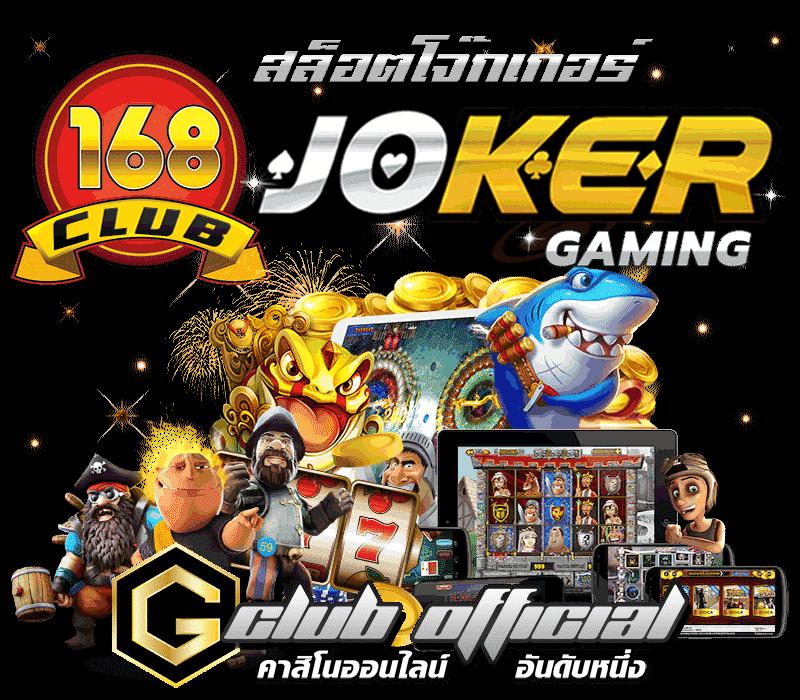 Joker168 ฟรีเครดิต