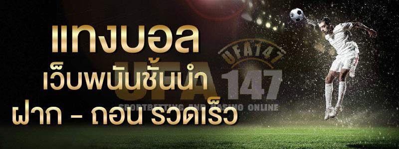 UFABet147