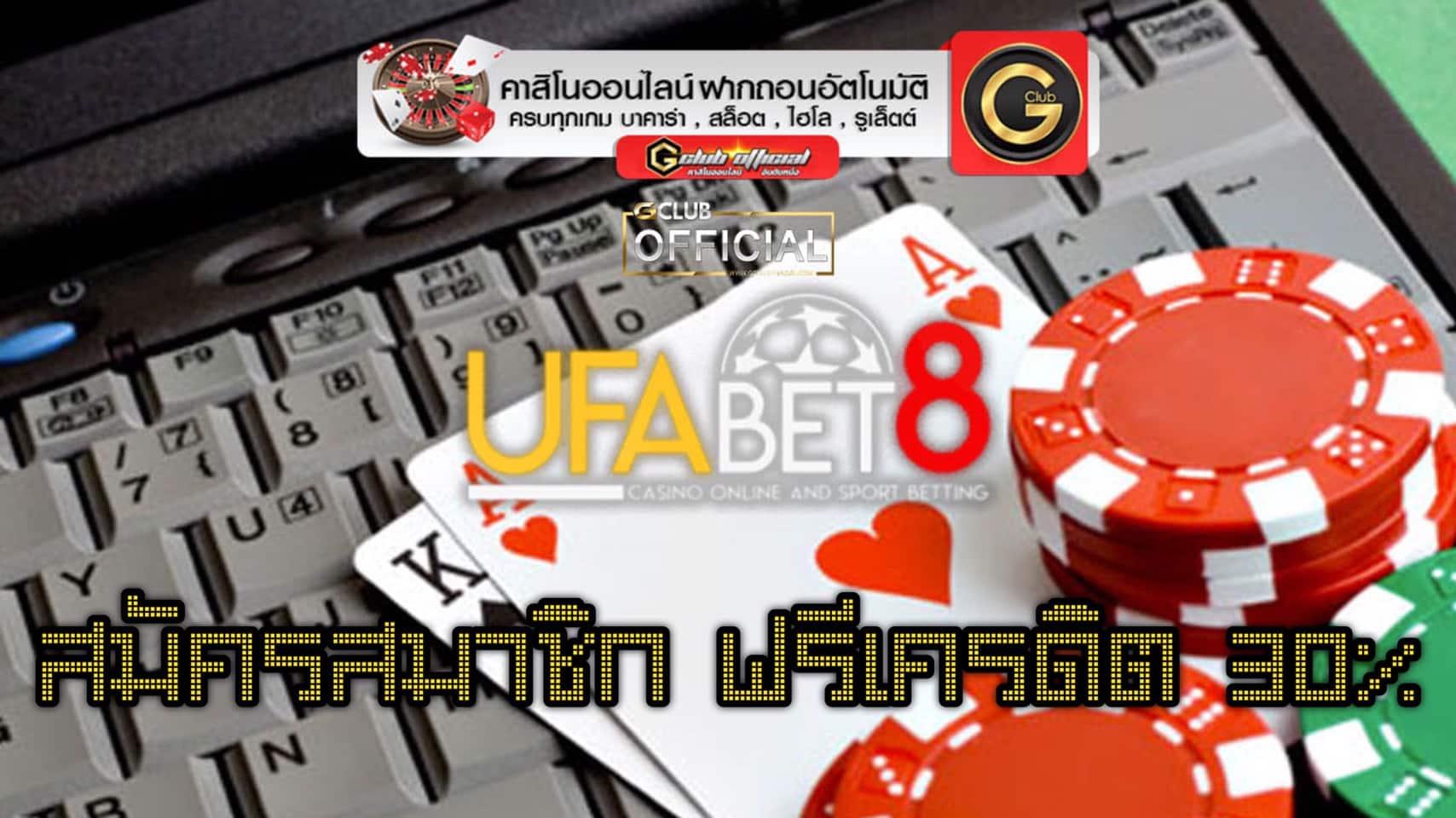ufabet8 สมัครเข้าเล่น ฟรีเครดิต