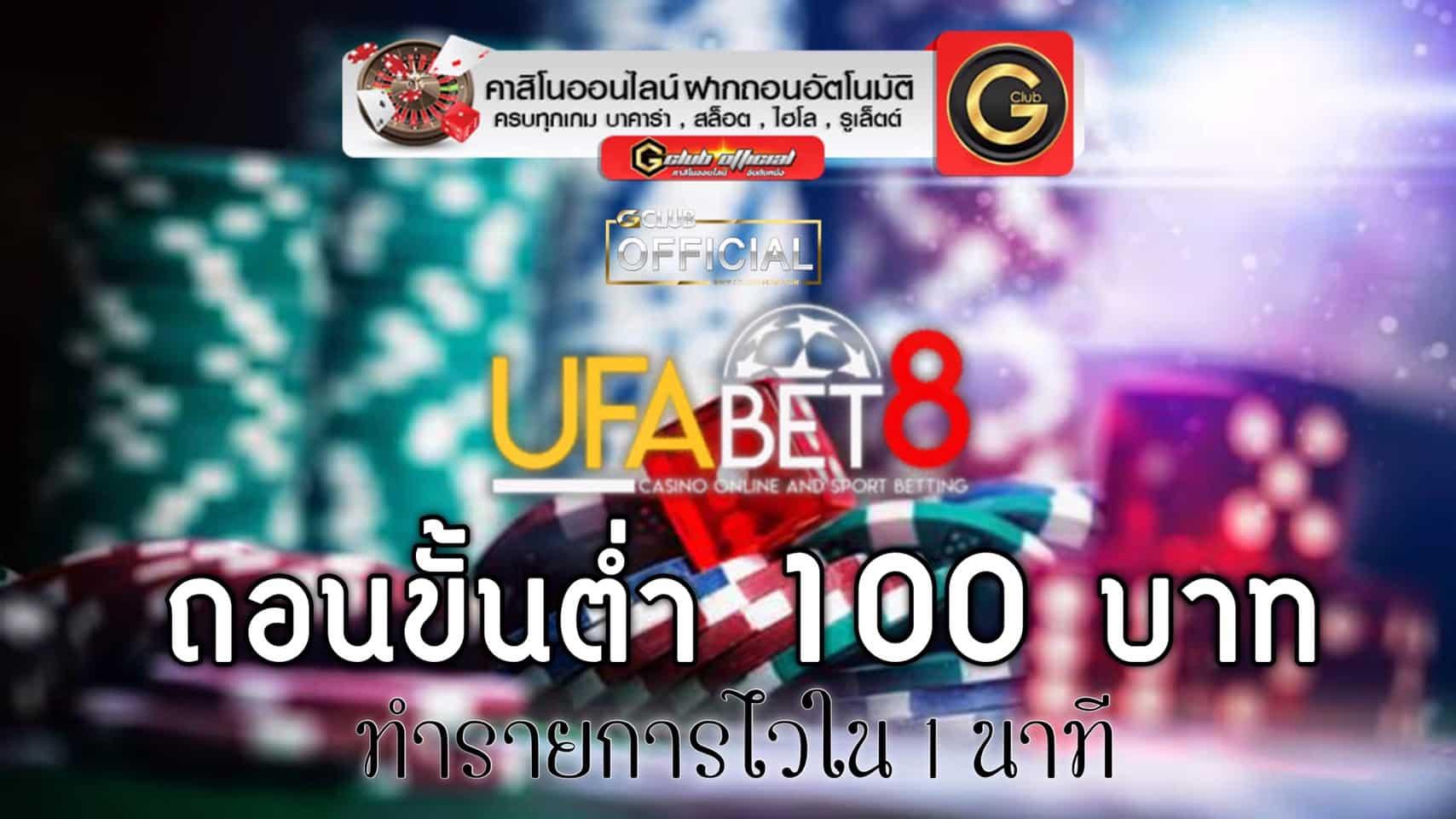ufabet8 ถอนขั้นต่ำ 100 บาท