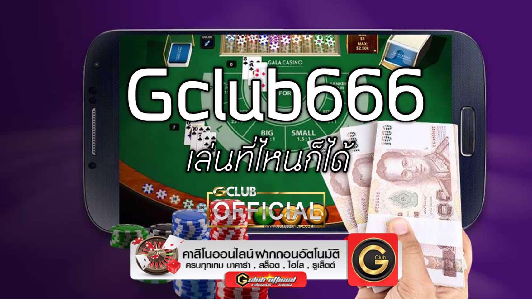 gclub666 เล่นผ่านมือถือ เล่นที่ไหนก็ได้
