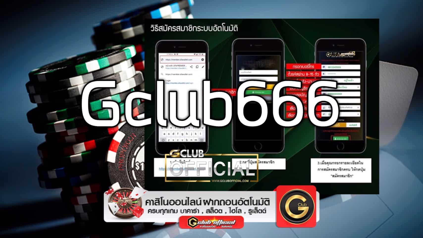 gclub666 สมัครง่าย เล่นเพลิน