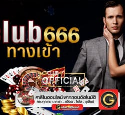 gclub666 เว็บพนันออนไลน์ อันดับ 1