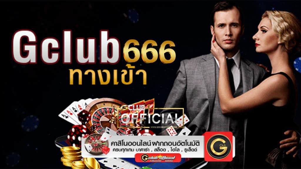 ทางเข้า gclub666 เว็บคาสิโนออนไลน์