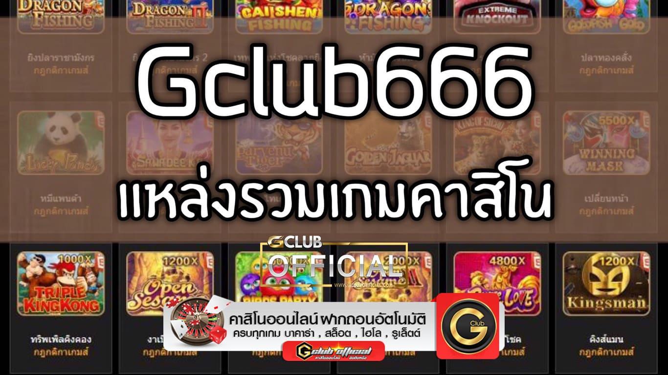 gclub666 มีเกมพนันให้เลนหลากหลาย