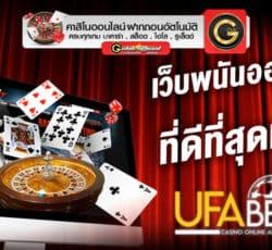 ufabet8 เว็บพนันออนไลน์ อันดับ 1