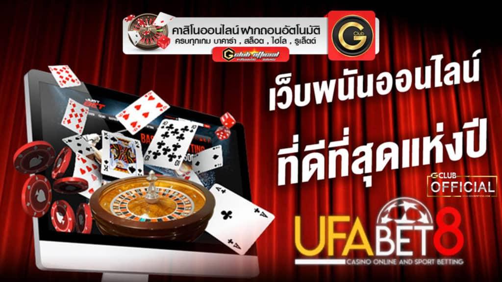 ทางเข้า ufabet8