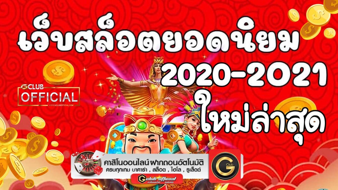ทางเข้า เว็บสล็อตยอดนิยม 2020-2021 ใหม่ล่าสุด