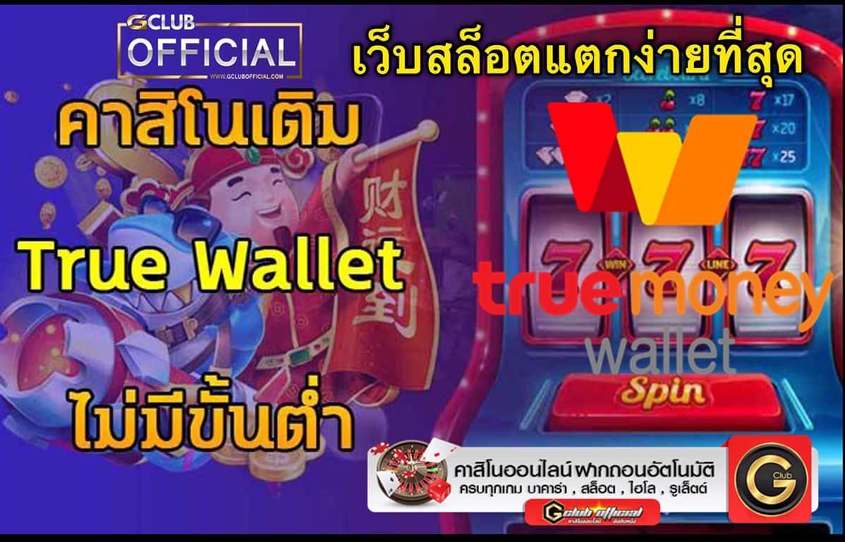 เว็บสล็อตแตกง่ายที่สุด รองรับ True wallet แล้ววันนี้