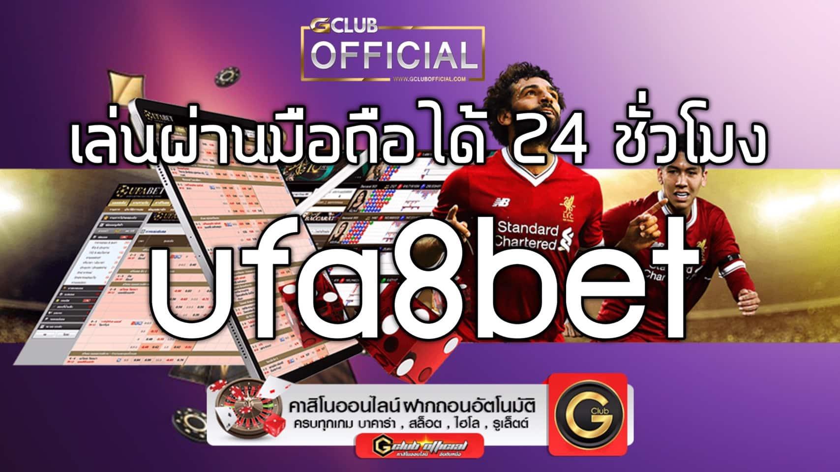 ufa8betเล่นผ่านมือถือได้ตลอด 24 ชม.