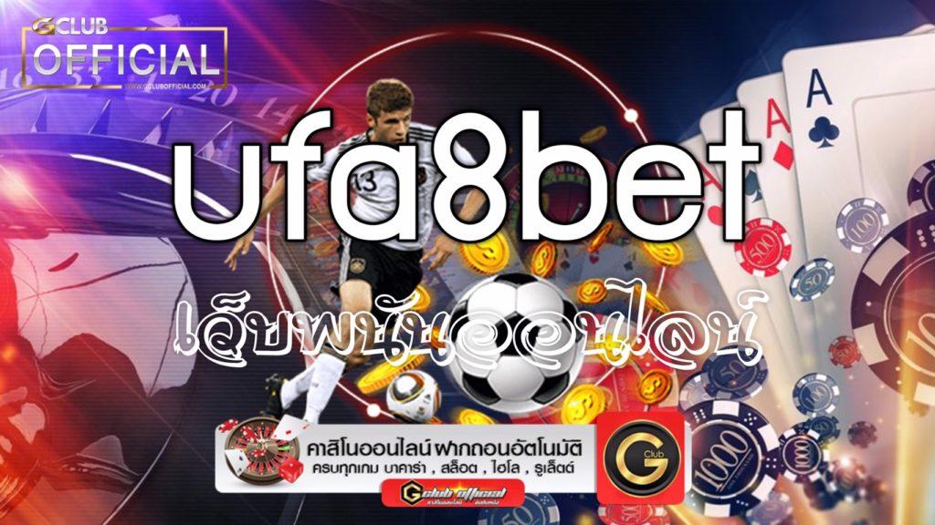 เว็บพนันออนไลน์ที่ดีที่สุด ufa8bet