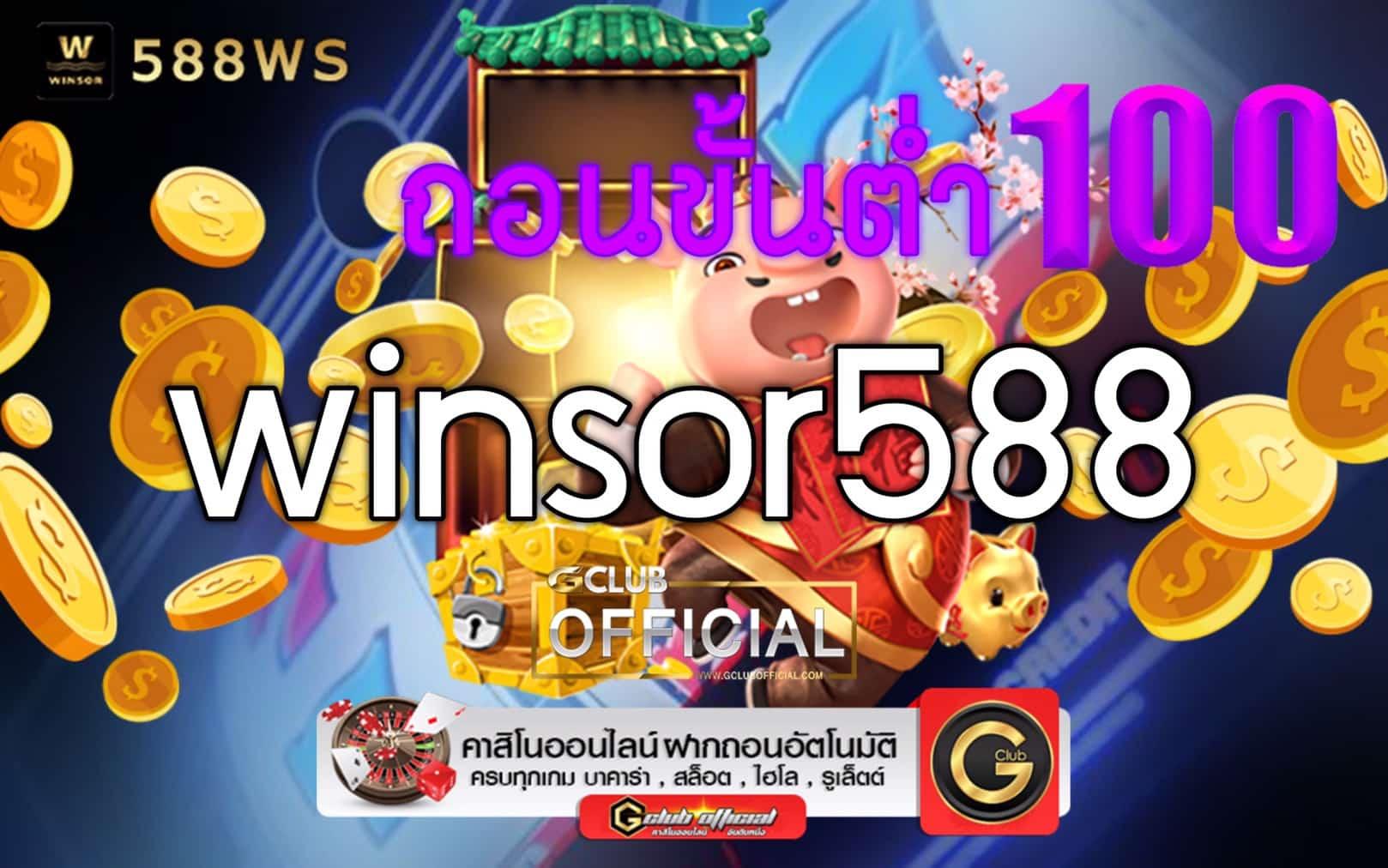 winsor588ถอนขั้นต่ำเพียง 100 บาท