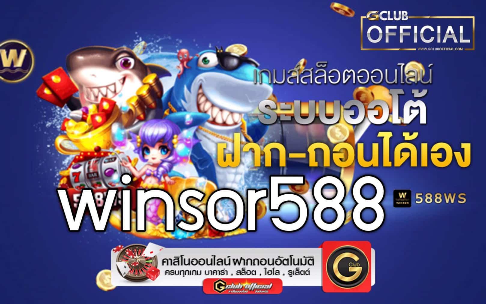 winsor588 ระบบฝากถอนออโต้