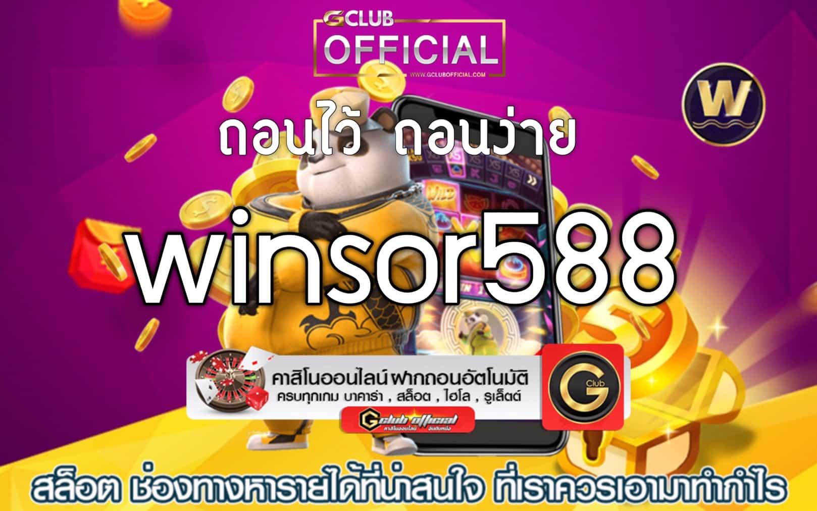 winsor588 ถอนไว้ ถอนง่าย