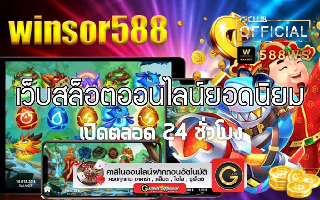 winsor588 เว็บสล็อตออนไลน์ยอนิยมอันดับ 1 ของไทย