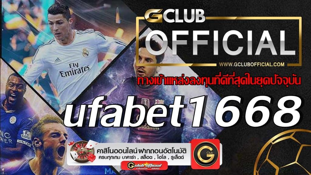 ufabet1668