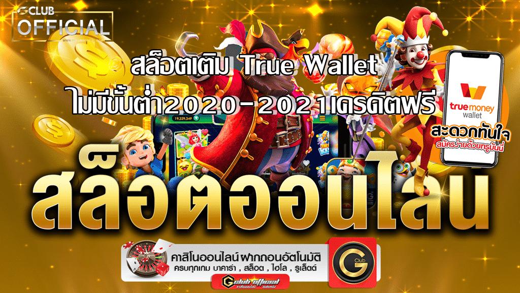 สล็อตเติม True Wallet ไม่มีขั้นต่ำ2020-2021เครดิตฟรี