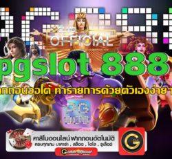 pgslot 888
