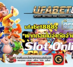 UFABET88